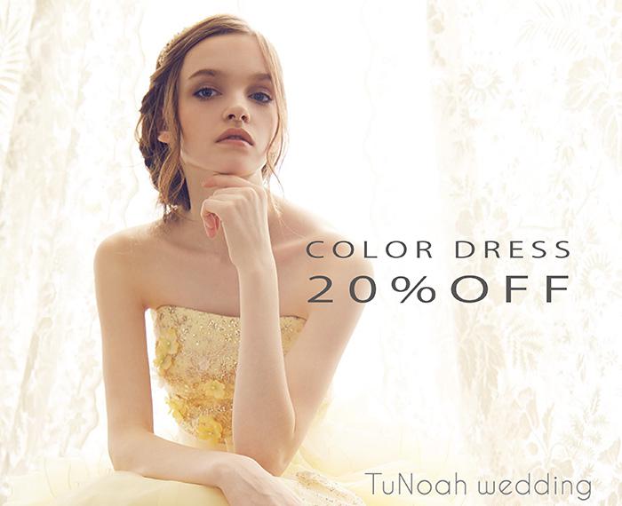 ウエディングドレスご購入でカラードレス20%OFF