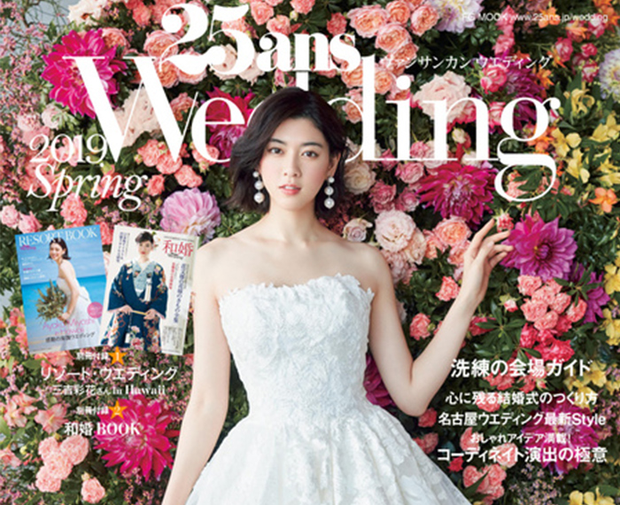 【PRESS】 25ansWedding 2019 spring