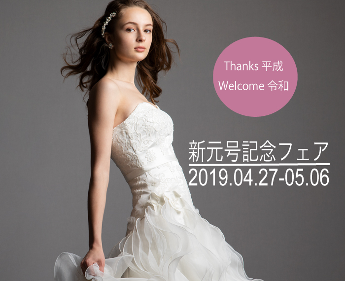 新元号記念フェア