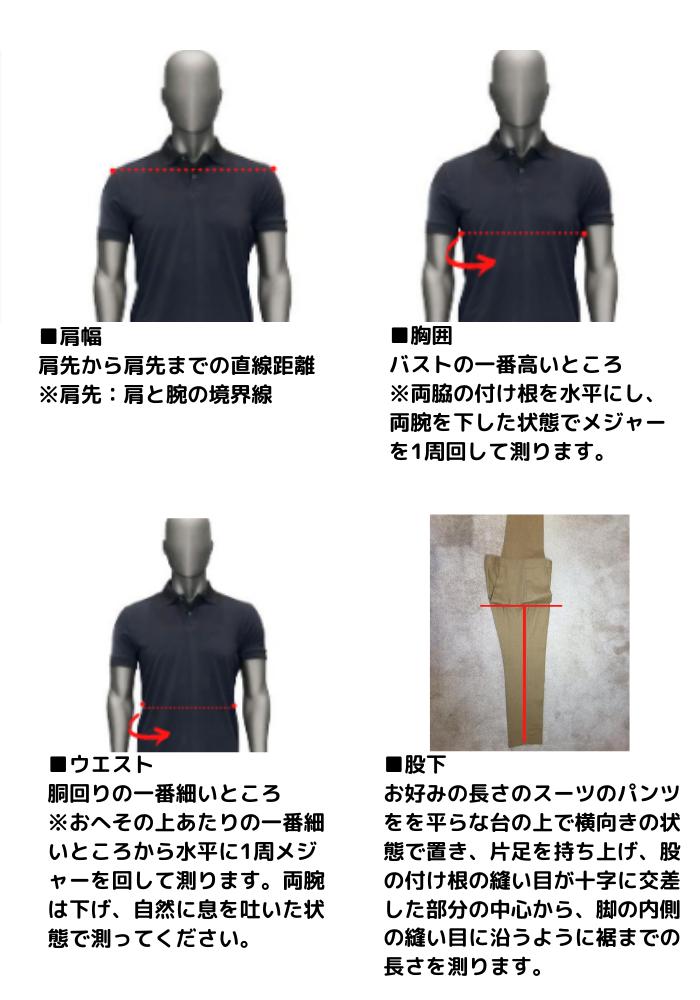採寸方法 (2)